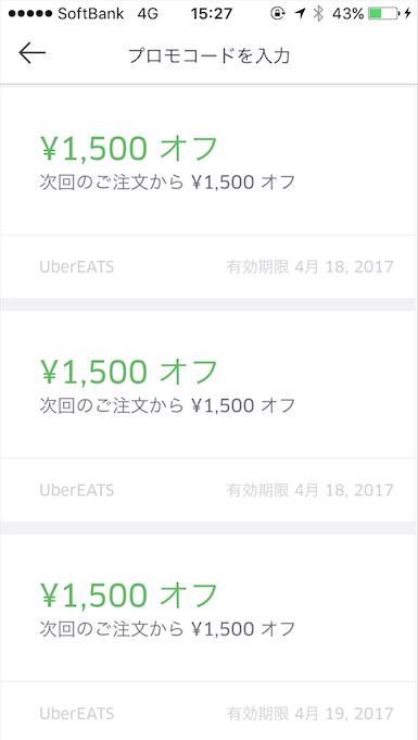 Ubereats-coupon