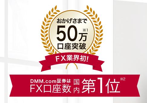 dmm-class1