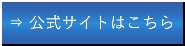 official-saite