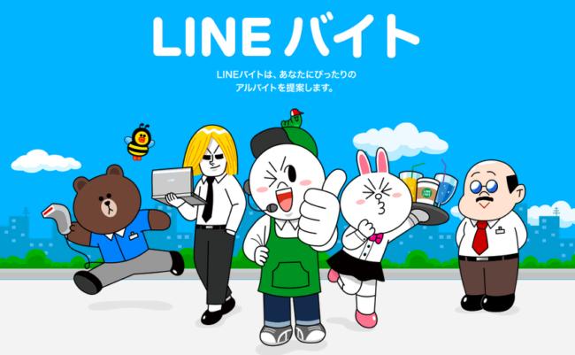 line-bite