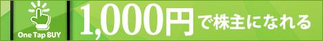 Onetapbuy-468x60