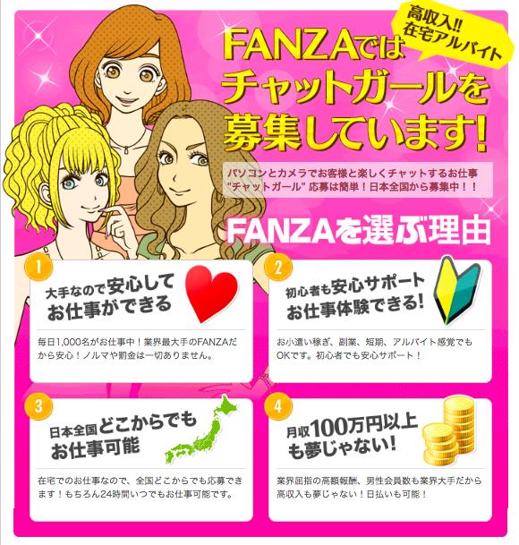 fanza-livechat
