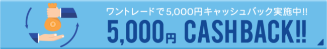 fx5000-cashback