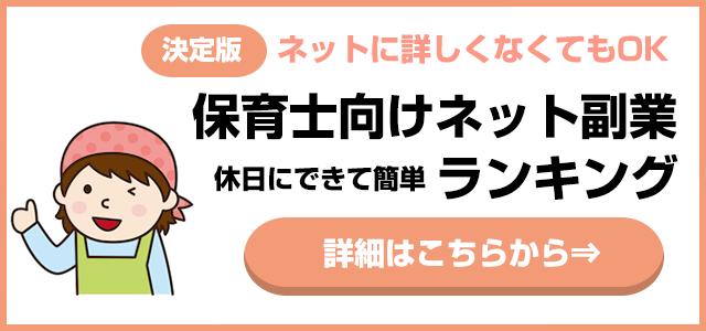 hoikusi-fukugyou