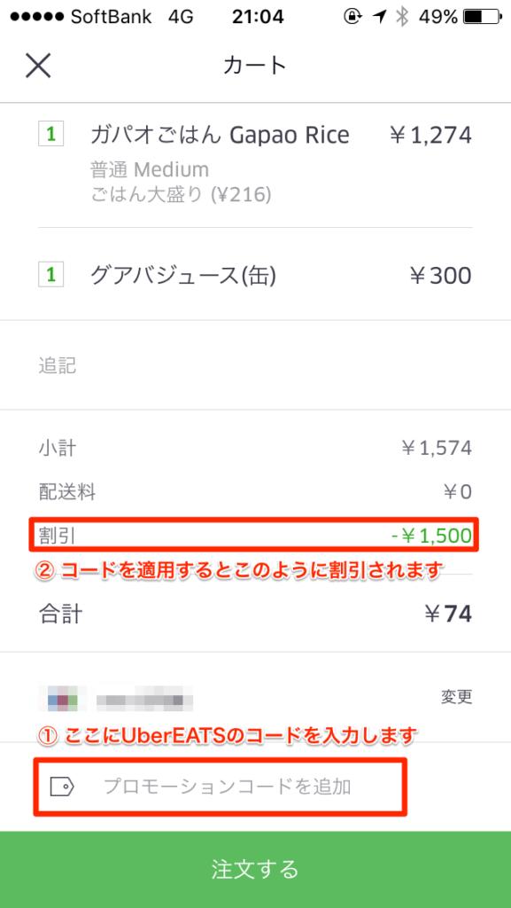 ubereats-coupon1500