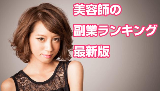 biyousi-ranking