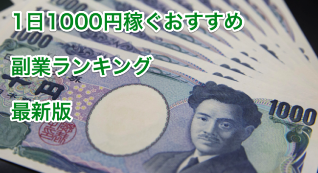 1000yen-ranking