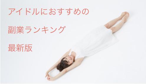 idol-fukugyou-ranking