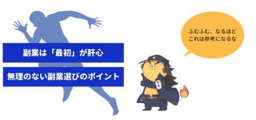 fukugyou-start1