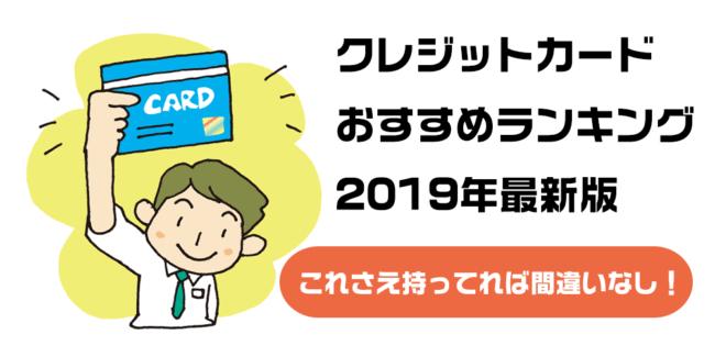 creditcard-ranking-osusume