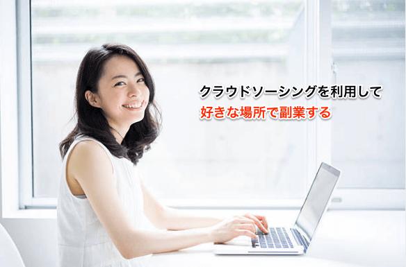 fukugyou-cloudsourcing01