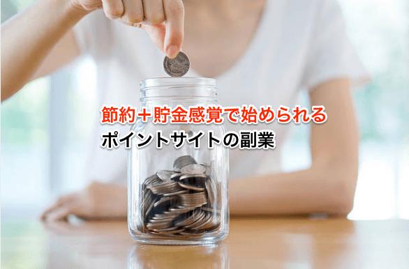 fukugyou-pointsite01
