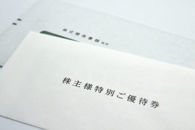kabunusi-yuutai