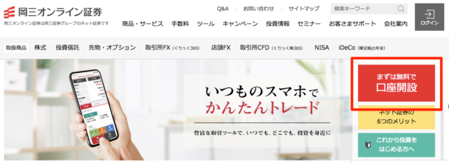 okasan-online-cap01