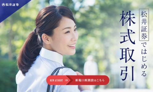 matsui-securities01