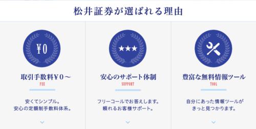 matsui-securities02