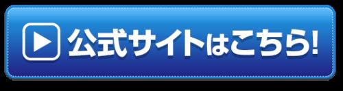 ofiicial-buttun-blue